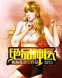絕品神醫(狐顏亂語)封面