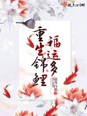 重生錦鯉福運多封面