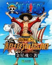 海賊之超級海盜船封面