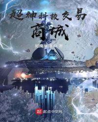 超神科技交易商城封面