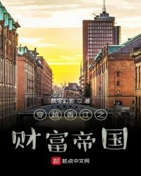 穿越香江之財富帝國封面