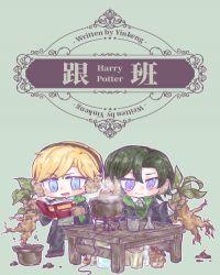 [HP|哈利·波特]跟班封面