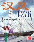 汉风1276封面