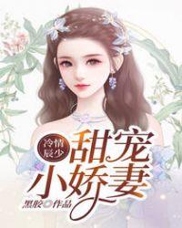 冷情辰少:甜寵小嬌妻封面