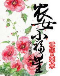 重生八零末:農女小福星封面