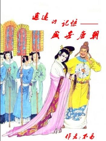 遙遠的記憶-盛世唐朝封面