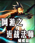 網游之近戰法師封面