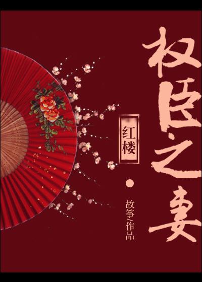 权欲之路txt_[红楼]权臣之妻txt,epub电子书免费下载-爱下电子书