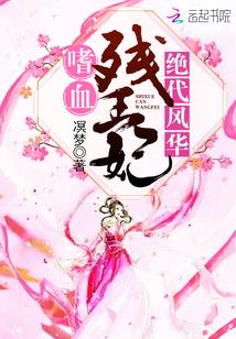 絕代風華:嗜血殘王妃封面