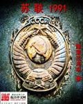 蘇聯1991封面