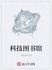 科技圖書館封面