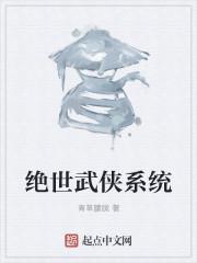 絕世武俠系統封面