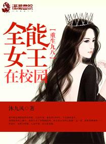 重生九八:全能女王在校園封面