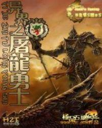 异界之屠龙勇士封面