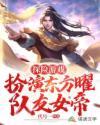 探險遊戲之扮演東方曜拯救女帝封面
