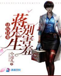 法医狂妻:蒋先生,别害羞封面