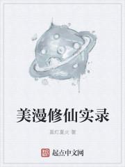 美漫修仙实录封面