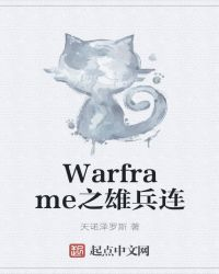 Warframe之雄兵連封面