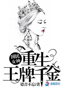 国民女神:重生王牌千金封面
