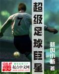 超級足球巨星封面