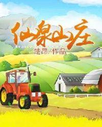 仙泉農莊封面