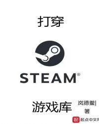 打穿steam遊戲庫封面