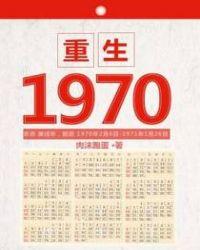 重生1970封面
