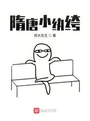 隋唐小紈絝封面