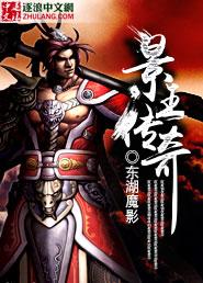 景王傳奇封面