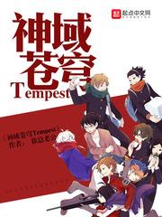 神域蒼穹Tempest封面