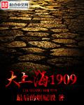 大上海1909封面