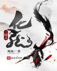 三國之化龍封面