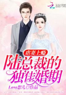 虐妻上瘾:陆总裁的独佳婚期封面