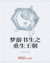 夢遊書生之重生王朝封面