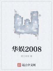 華娛2008封面