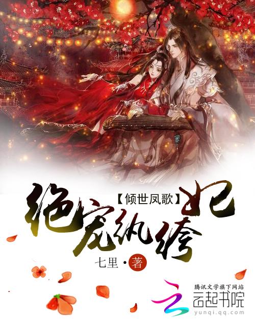 傾世鳳歌:絕寵紈絝妃封面