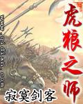 虎狼之師封面
