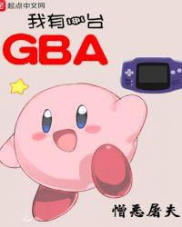 我有一台GBA封面