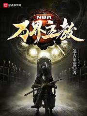 NBA万界主教封面