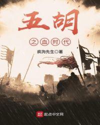 五胡之血時代封面