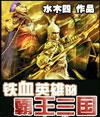 鐵血英雄的霸王三國封面