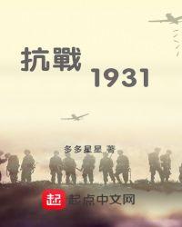抗戰1931封面