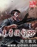 光榮使命1937封面