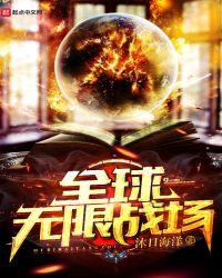 全球無限戰場封面
