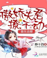 重生追愛:傲嬌夫君撩不動封面