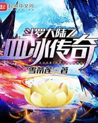 斗羅大陸之血冰傳奇封面