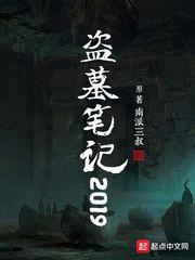 盜墓筆記2019封面
