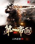 中華第一帝國封面