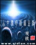 白中仙的修道生涯封面