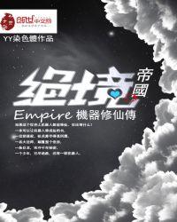 絕境帝國機械人修仙傳封面